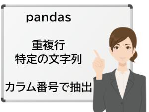 抽出 pandas 条件